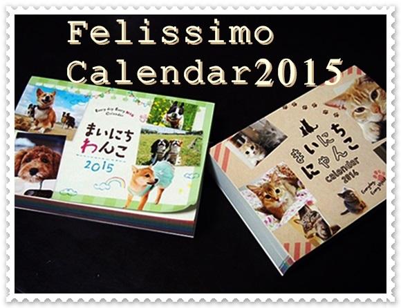 カレンダー フェリシモ felissimo-calendar2015