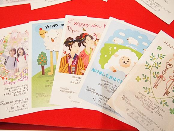 年賀状 2015 greeting-card