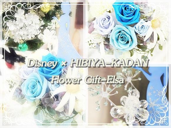 ディズニー アナ雪 エルサ hibiyakadan-disney-elsa
