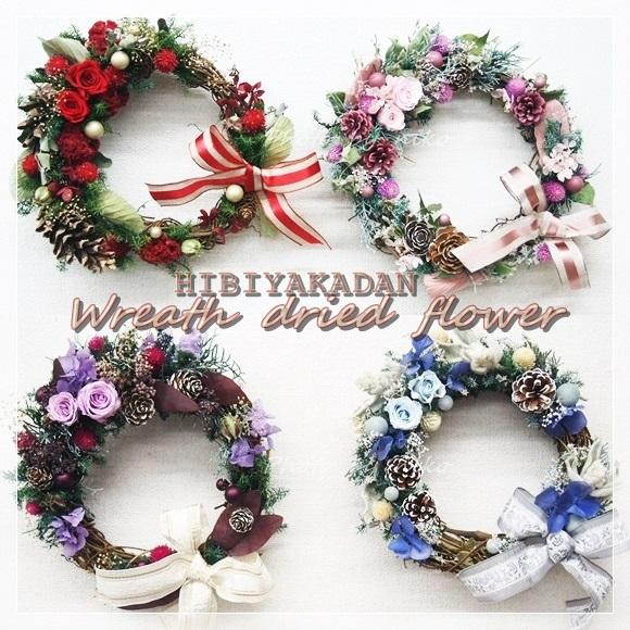 クリスマスリース hibiyakadan-wreath-4