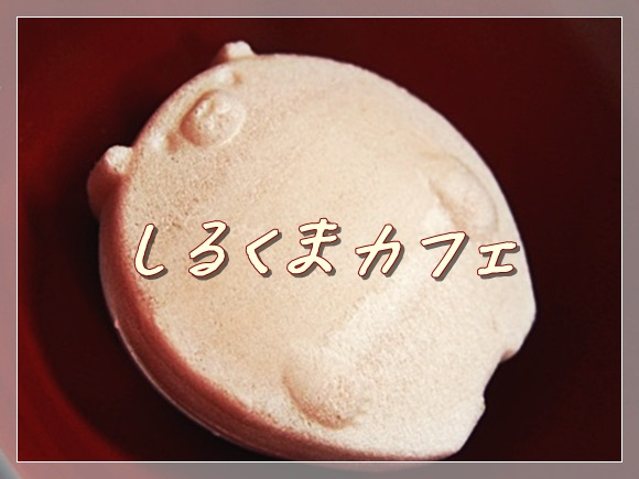 ベルメゾン しるくまカフェshirukuma