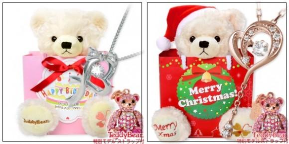 jwell-teddy-bear-pendant-5