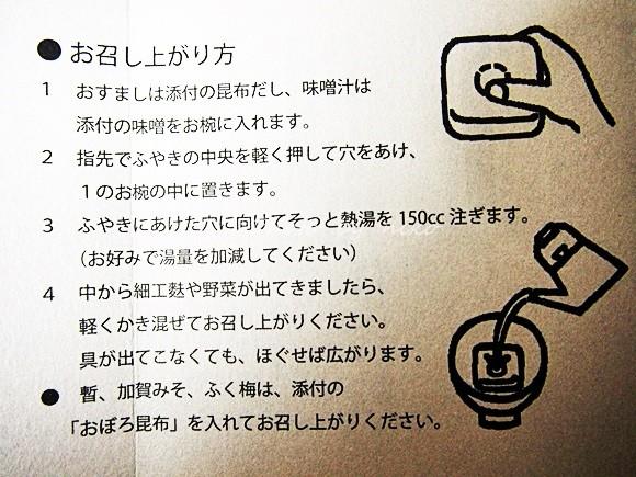 fuyaki-takaranofu (26)
