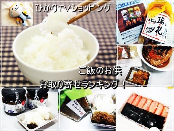 ご飯のお供 お取り寄せランキング ひかりTVショッピング hikaritv-otoriyose