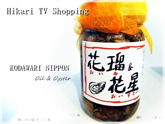 花瑠&花星(オイル&オイスター)は牡蠣を1年中楽しめる広島土産