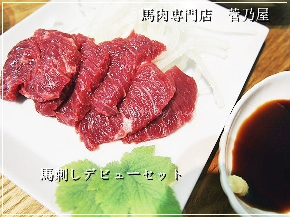 馬刺し 赤身肉セット 菅乃屋 口コミ basashi-suganoya