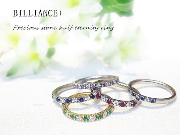 ハーフエタニティリング 結婚指輪 ブリリアンス