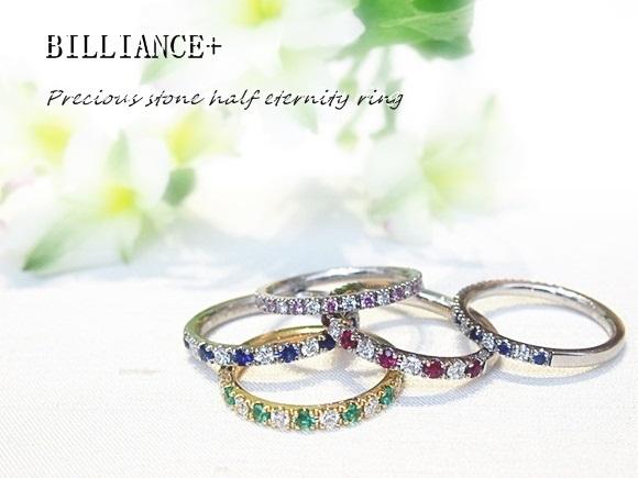 ブリリアンス+のプレシャスストーンハーフエタニティリングを結婚指輪に