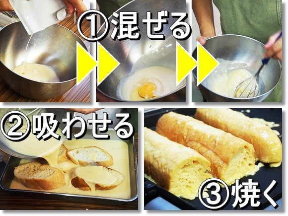 felissimo-french-toast (11)