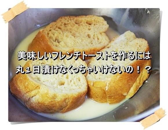 felissimo-french-toast