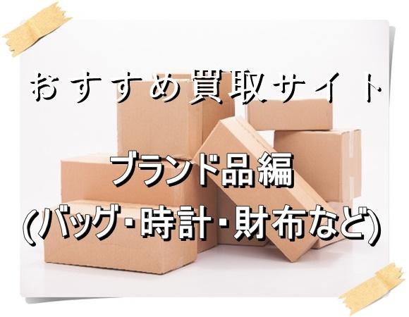 買取 銀座パリス ブランド 口コミ 評判 kaitori-brandbag