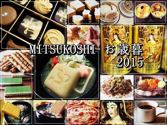 mitsukoshi-oseibo