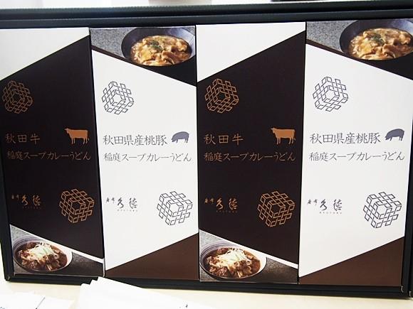 mitsukoshi-oseibo (8)