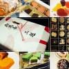 三越 お歳暮2015年 洋菓子編!7種類のギフトを試食してみました