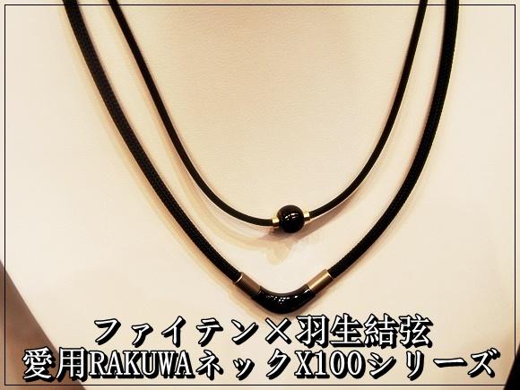 ギフトに健康を贈ろう!羽生結弦選手着用ネックレス ファイテンRAKUWAネック