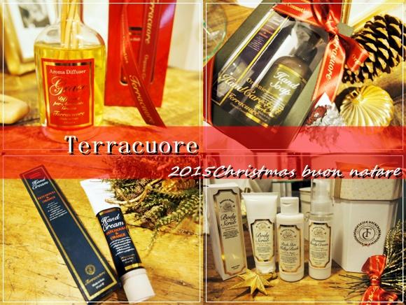 テラクオーレ 2015クリスマスコフレギフト全商品まとめ!男性へのプレゼントにもおすすめ