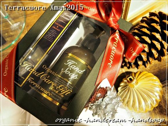 テラクオーレ ハンドケアギフト(ハンドクリーム&ハンドソープ)は男性も使えるクリスマスギフト