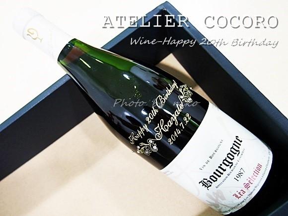 a-cocoro-wine-gift-5