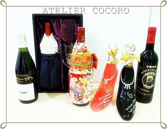 着物ワイン 成人式 アトリエココロ 名入れギフト