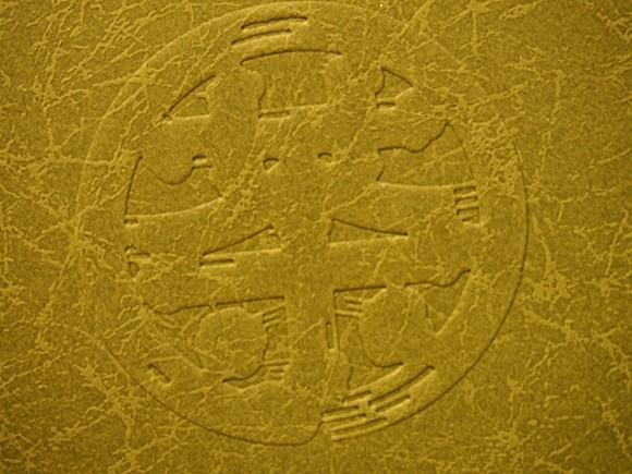 itohkyuemon (4)