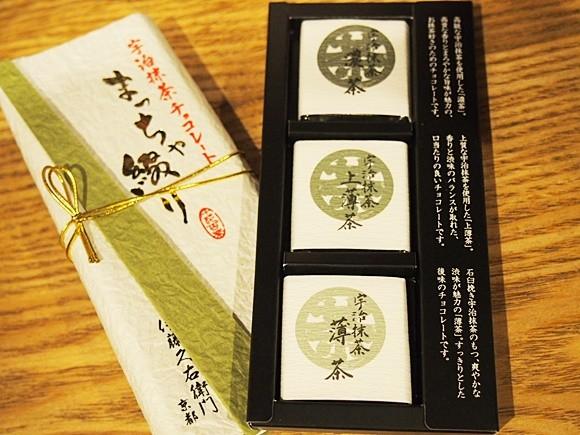 itohkyuemon-present-set (4)