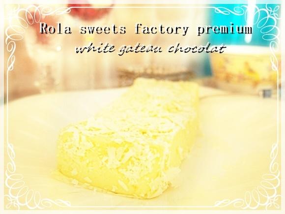 ホワイトデーギフトに!ローラがプロデュースRola Sweets factory PREMIUMのホワイトガトーショコラ