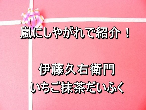 itoukyuuemon-arashi