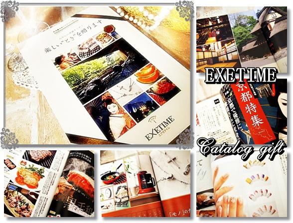 体験型カタログギフト EXETIME(エグゼタイム)はグルメだけではなく旅行も贈る人気のプレゼント
