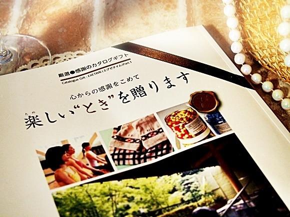 カタログギフト 人気 グルメ 旅行 評判(2)