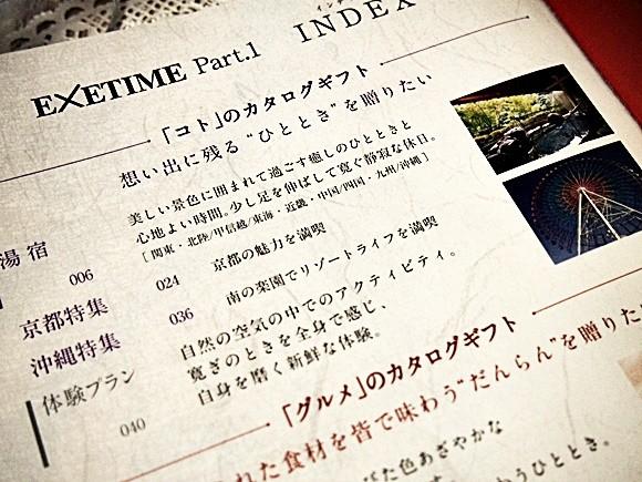 カタログギフト 人気 グルメ 旅行 評判(4)