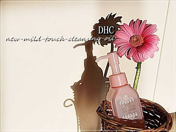 DHC New mild touch cleansing oil (17)