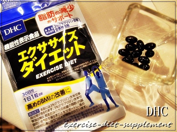 dhc-exercise-diet-supplement-1