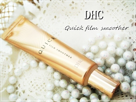 dhc quick film smoother (4)