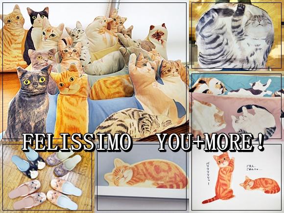 フェリシモ 猫 クッション ウォールシール スリッパ