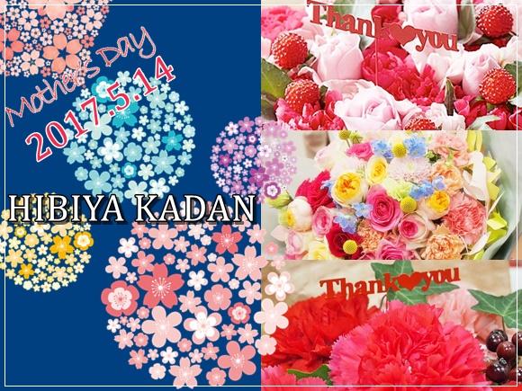 日比谷花壇 母の日ギフト 2017!お母さんのタイプ別に選ぶ母の日プレゼント