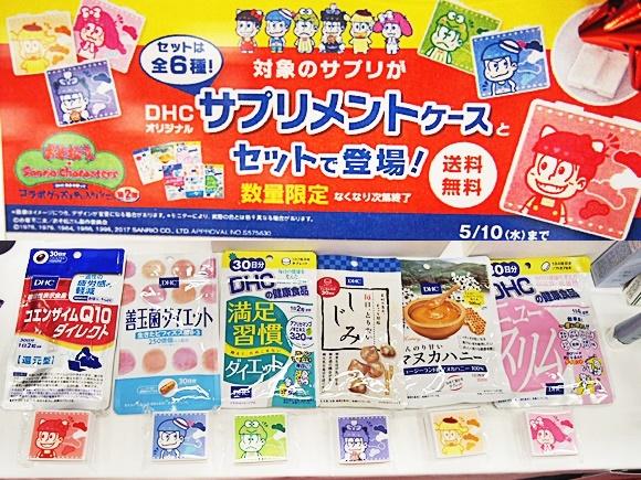 【実物チェック】おそ松さん×サンリオコラボのDHCサプリケース付きサプリメント6種類