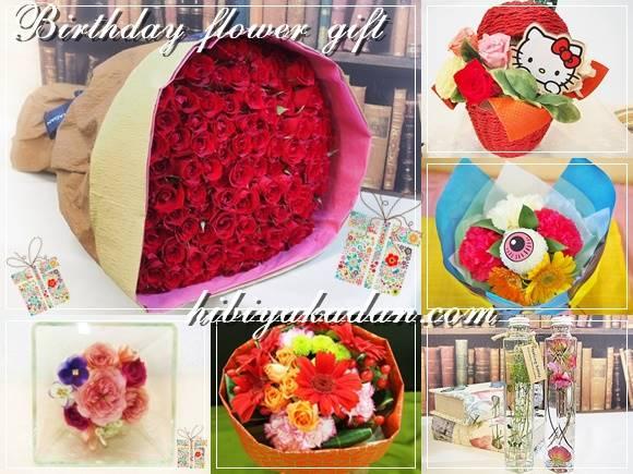 誕生日プレゼント 花特集!日比谷花壇で選ぶハッピーバースデーギフト