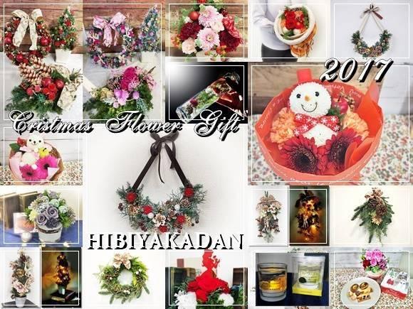 クリスマス花ギフト 日比谷花壇 2017特集!タイプ別プレゼントのおすすめ