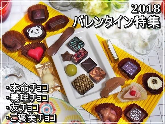 【23種類試食して選んだおすすめバレンタインチョコ 2018】本命チョコ・義理チョコ・友チョコ