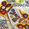 【60種類試食して選んだおすすめバレンタインチョコ 2019】本命チョコ・義理チョコ・友チョコ