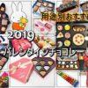 【70種類試食して選んだおすすめバレンタインチョコ 2019】本命チョコ・義理チョコ・友チョコ
