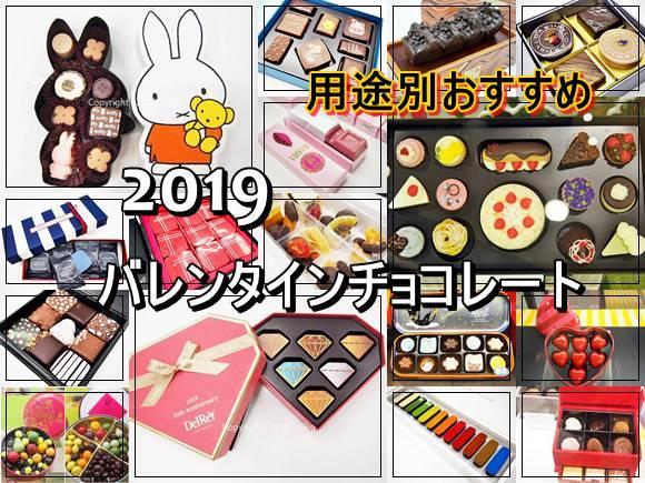 バレンタイン 2019 おすすめ 人気