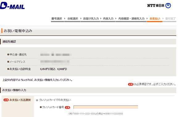 NTT 電報 価格 高い