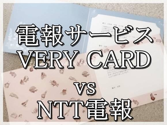 NTT 電報 ベリーカード 比較 価格 安い