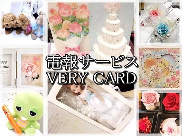 【格安電報 比較】NTTとベリーカードを使った感想!結婚式・弔電に安いVERY CARDが人気の理由