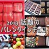 【バレンタイン特集 2019 本命チョコ 厳選6ブランド】話題の海外チョコレートでオンリーワン