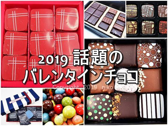 バレンタイン チョコレート 2019 本命チョコ 人気