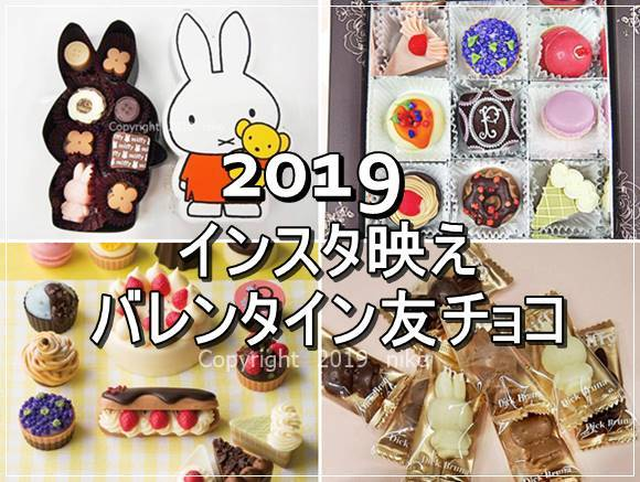 バレンタイン 友チョコ インスタ映え 2019