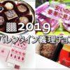 【バレンタイン特集 2019 義理チョコ 厳選15ブランド】安いのに豪華に見える・たくさん入って個包装チョコレート