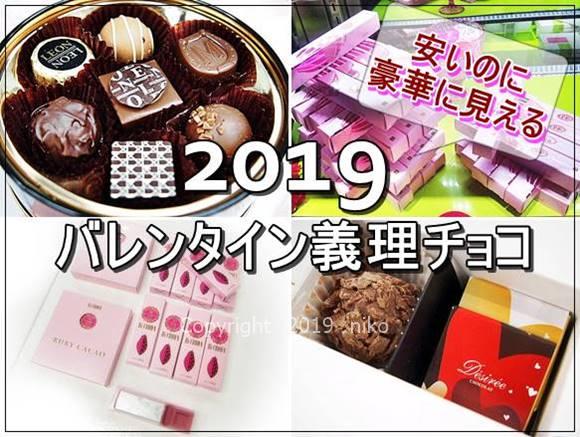 バレンタイン 義理チョコ 2019